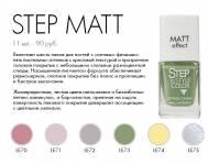 Step Matt
