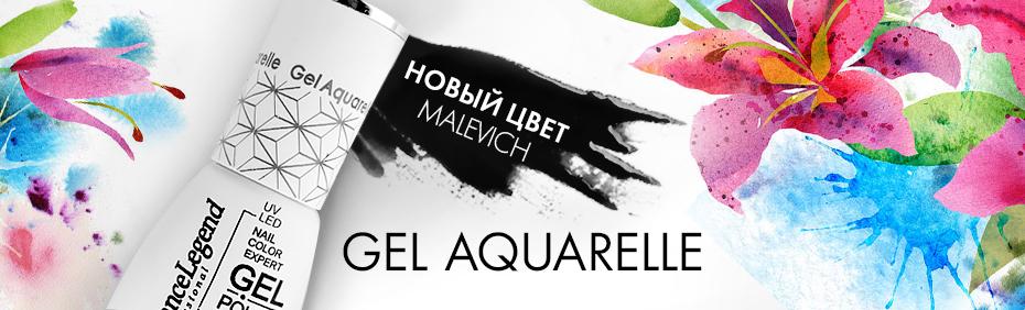 Aquarelle Gel 69