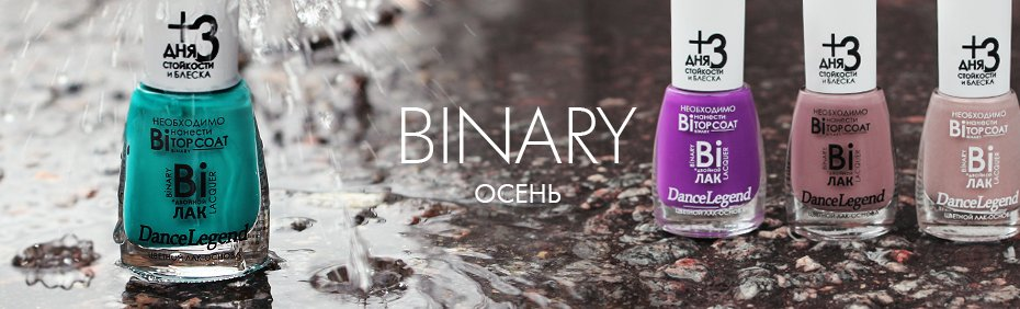Binary-Осень