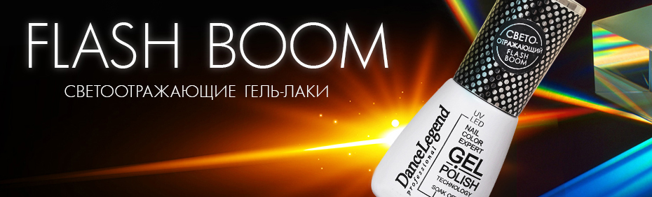 Flash Boom