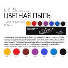 Набор пигментов Юлии Билей - Цветная пыль