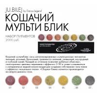 Набор пигментов Юлии Билей - Кошачий Мульти Блик