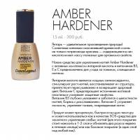 Amber Hardener