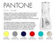 Pantone Gel