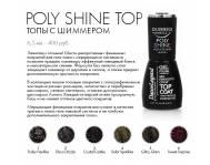 Poly Shine Top (топы с шиммером)