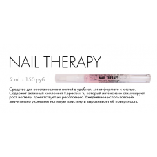 Nail Therapy - в карандаше
