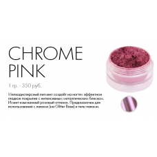 Пигмент - Chrome Pink