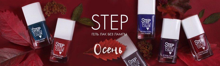 Step-Осень