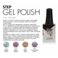 Step - Gel Polish W07
