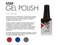 Step Gel Polish Winter 20