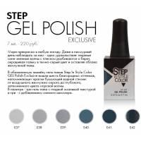 Step - Gel Polish E42