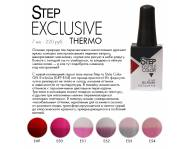 Step - Exclusive Thermo