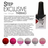 Step - Exclusive Thermo LE54