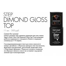 Step - Gel Polish - Top Coat Diamond Gloss