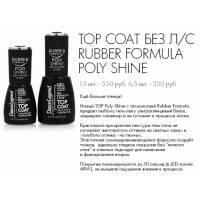 Top Coat БЕЗ Л/С Rubber Formula Poly Shine (15 ml)